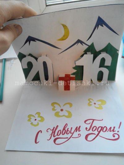 Объемные открытки своими руками на Новый год